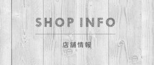 店舗情報と書いてある木目調の板