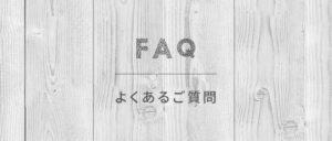 FAQと書かれた白い木目調の板